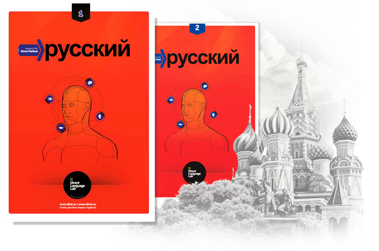 okladka_rosyjski_designed_with_direct_method
